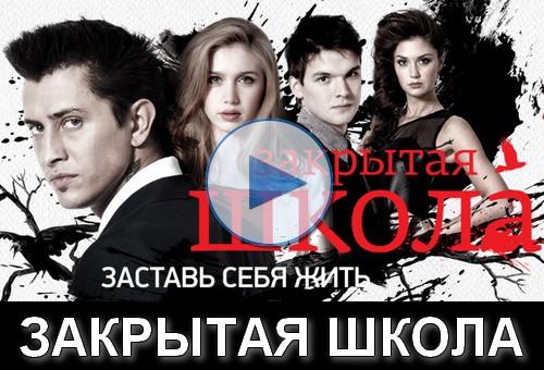 закрытая школа смотреть 5 сезон 14 серия: